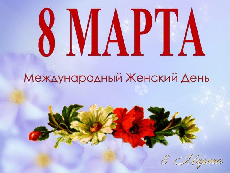 8 марта это праздник